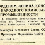 Ведомости Верховного Совета СССР.-1942 г.- 13 августа (№ 42).- С.1