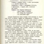 Воспоминания Кизилова Дмитрия Филипповича (НТГИА. Ф.579.Оп.1.Д.15.Л.32)