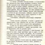 Воспоминания Роженок Анны Алексеевны (НТГИА. Ф.579.Оп.1.Д.15.Л.69)
