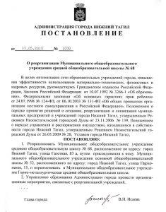 Постановление Администрации города Нижний Тагил от 7 мая 2010 года № 1000. (НТГИА. Ф.560.Оп.1.Д.1559.Лл.117, 118)