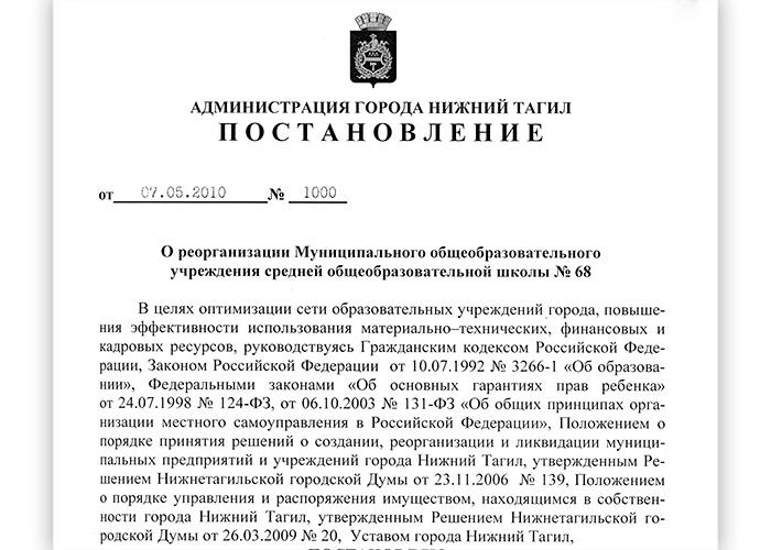 Постановление Администрации города Нижний Тагил от 7 мая 2010 года № 1000. (НТГИА. Ф.560.Оп.1.Д.1559.Л.117)