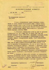 Решение исполнительного комитета Нижнетагильского городского Совета народных депутатов от 23 апреля 1980 года № 133. (НТГИА. Ф 70.Оп.2.Д.1590.Л.148)
