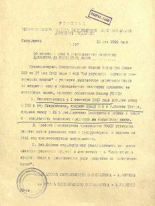 Решение исполнительного комитета Свердловского областного Совета депутатов трудящихся от 28 мая 1965 года № 397. (НТГИА. Ф.70.Оп.2.Д.919.Л.37)