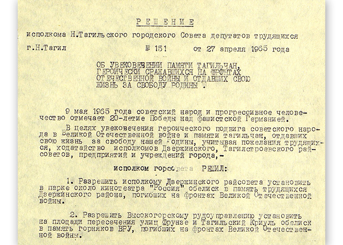 Решение исполнительного комитета Нижнетагильского городского Совета депутатов трудящихся от 27 апреля 1965 года № 151. (НТГИА. Ф.70.Оп.2.Д.939.Лл.98, 100)