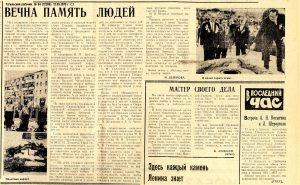 Газета «Тагильский рабочий». - 1970. – 12 мая (№ 94). - С. 1.