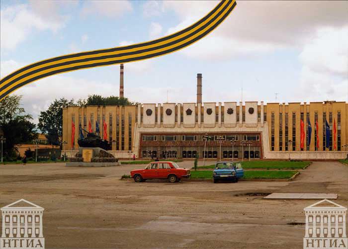 Вид центральной проходной производственного объединения «Уралвагонзавод». 1996 год. Фото А.Л. Пичугина. (Коллекция фотодокументов.Оп.1П.Д.3026)