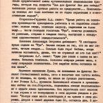Воспоминания тружеников военного тыла (НТГИА. Ф.579.Оп.1.Д.16.Л.128)