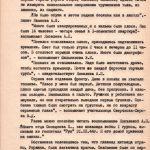 Воспоминания тружеников военного тыла (НТГИА. Ф.579.Оп.1.Д.16.Л.129)