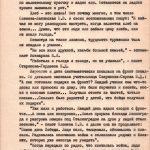 Воспоминания тружеников военного тыла (НТГИА. Ф.579.Оп.1.Д.16.Л.130)