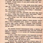 Воспоминания тружеников военного тыла (НТГИА. Ф.579.Оп.1.Д.16.Л.131)