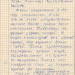 Воспоминания Надежды Васильевны Клевцовой (НТГИА. Ф.642.Оп.1.Д.33.Л.27об.)