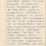 Воспоминания Надежды Васильевны Клевцовой (НТГИА. Ф.642.Оп.1.Д.33.Л.28об.)