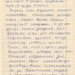 Воспоминания Надежды Васильевны Клевцовой (НТГИА. Ф.642.Оп.1.Д.33.Л.28)