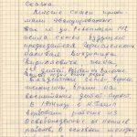 Воспоминания Надежды Васильевны Клевцовой (НТГИА. Ф.642.Оп.1.Д.33.Л.29об.)