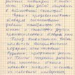 Воспоминания Надежды Васильевны Клевцовой (НТГИА. Ф.642.Оп.1.Д.33.Л.29)