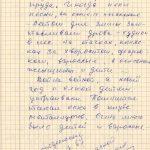 Воспоминания Надежды Васильевны Клевцовой (НТГИА. Ф.642.Оп.1.Д.33.Л.30об.)