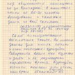 Воспоминания Надежды Васильевны Клевцовой (НТГИА. Ф.642.Оп.1.Д.33.Л.30)