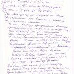 Воспоминания К.Н. Печенициной (НТГИА. Ф.645.Оп.1.Д.147.Л.20)
