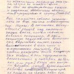 Воспоминания Н.Н. Симоненко (НТГИА. Ф.645.Оп.1.Д.195.Л.15об.)
