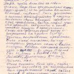 Воспоминания Николая Николаевича Симоненко (НТГИА. Ф.645.Оп.1.Д.195.Л.15)