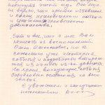 Воспоминания Н.Н. Симоненко (НТГИА. Ф.645.Оп.1.Д.195.Л.16)