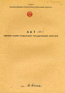 Акт приемки в эксплуатацию Государственной приемочной комиссии от 27 октября 1970 года № 26. (НТГИА. Ф.183.Оп.2.Д.11.Л.51)