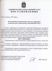 Постановление Администрации города Нижний Тагил от 13 ноября 2010 года № 2560. (НТГИА. Ф.560.Оп.1.Д.1583.Л.140)