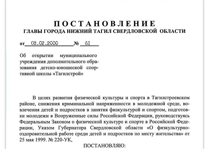 Постановление Главы города Нижний Тагил от 08 февраля 2000 года № 61. (НТГИА. Ф.560.Оп.1.Д.383.Лл.65-66)