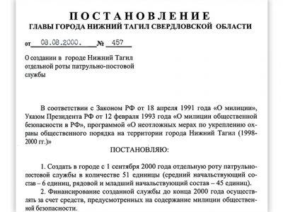 Постановление Главы города Нижний Тагил от 8 августа 2000 года № 457. (НТГИА. Ф.560.Оп.1.Д.392.Л.100)