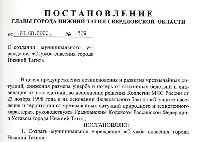 Постановление Главы города Нижний Тагил от 28 августа 2000 года № 519. (НТГИА. Ф.560.Оп.1.Д.393.Л.68)