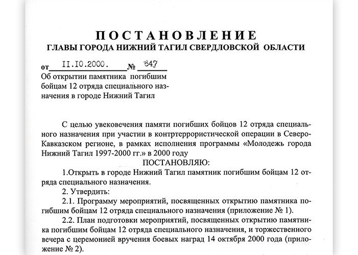 Постановление Главы города Нижний Тагил от 11 октября 2000 года № 647. (НТГИА. Ф.560.Оп.1.Д.395.Л.97)
