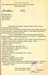 Постановление Главы администрации Ленинского района города Нижний Тагил от 29 июня 1995 года № 614. (НТГИА. Ф.573.Оп.1.Д.58.Л.163)
