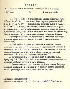 Приказ по государственной налоговой инспекции по городу Нижний Тагил от 9 августа 1990 года № 1. (НТГИА. Ф.584.Оп.1.Д.1.Л.2)