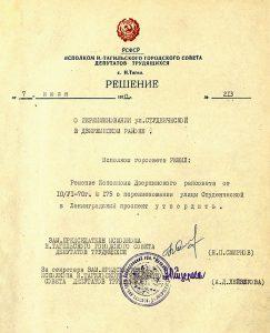 Решение исполнительного комитета Нижнетагильского городского Совета депутатов трудящихся от 7 июля 1970 года № 213. (НТГИА. Ф.70.Оп.2.Д.1134.Л.23)