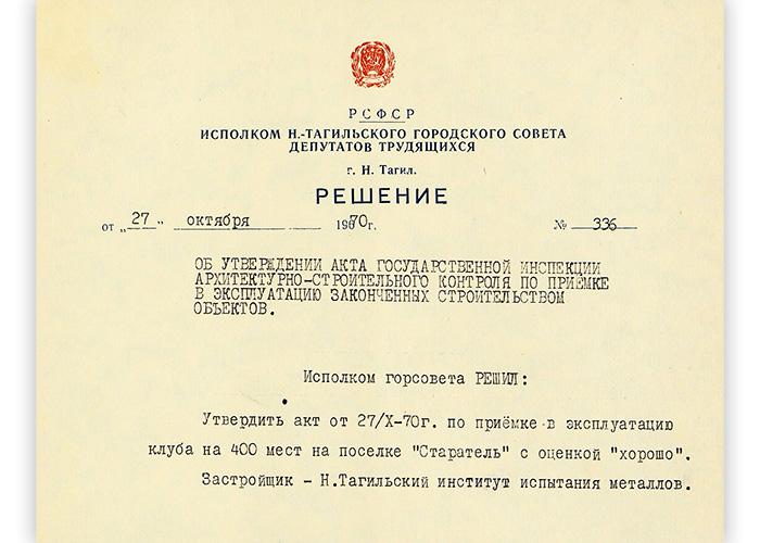 Решение исполнительного комитета Нижнетагильского городского Совета депутатов трудящихся от 27 октября 1970 года № 336. (НТГИА. Ф.70.Оп.2.Д.1135.Л.108)
