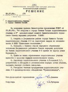 Решение исполнительного комитета Нижнетагильского городского Совета народных депутатов от 3 июля 1985 года № 175. (НТГИА. Ф.70.Оп.2.Д.1789.Л.246)