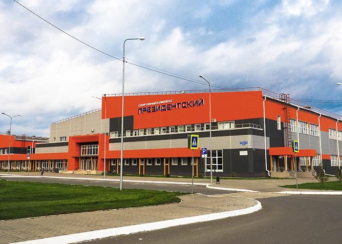 Физкультурно-оздоровительный комплекс «Президентский». 2019 год. Фото Е.Ю. Кожевниковой