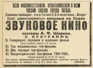 Газета «Рабочий». - 1930 г. - 3 июня (№ 124). - С. 4.