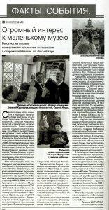 Газета «Тагильский рабочий» - 2015 г. - 11 августа. - (№ 126). - С. 4.