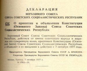 Ведомости Верховного Совета СССР, 1997 г., стр. 671