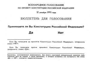 Бюллетень для голосования за принятие Конституции РФ, 12 декабря 1993 года (НТГИА. Ф.140.Оп.1.Д.1.Л.41)