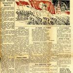"""Газета """"Коминтерновец"""" от 7 ноября 1943 года № 133 (НТГИА. Ф.417.Оп.6.Д.10.Л.8)"""