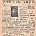 """Газета """"Коминтерновец"""" от 14 мая 1943 года № 57 (НТГИА. Ф.417.Оп.6.Д.5.Л.11)"""