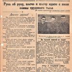 """Газета """"Коминтерновец"""" от 21 мая 1943 года № 60 (НТГИА. Ф.417.Оп.6.Д.5.Л.17)"""