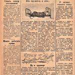 "Газета ""Коминтерновец"" от 27 декабря 1943 года № 156 (НТГИА. Ф.417.Оп.6.Д.11.Л.24об.)"