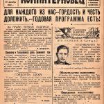 """Газета """"Коминтерновец"""" от 27 декабря 1943 года № 156 (НТГИА. Ф.417.Оп.6.Д.11.Л.24)"""