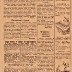 "Газета ""Коминтерновец"" от 9 февраля 1943 года № 16 (НТГИА. Ф.417.Оп.6.Д.2.Л.4об.)"