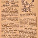 "Газета ""Коминтерновец"" от 9 февраля 1943 года № 16 (НТГИА. Ф.417.Оп.6.Д.2.Л.4)"