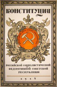 Конституция РСФСР, 1918 год