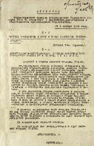 Протокол торжественного пленума Нижнетагильского горсовета от 6 ноября 1936 года (НТГИА. Ф.70.Оп.2.Д.377.Лл.7-10)